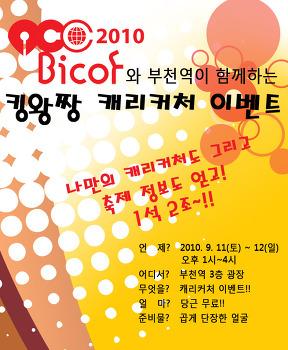 ICC&BICOF 2010 과 부천역이 함께 하는 킹왕짱 캐리커처 이벤트!