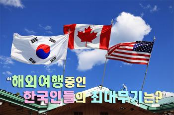 해외여행을 하는 한국인들의 최고의 무기는?