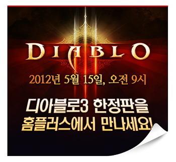 디아블로3 한정판 홈플러스 판매 수량
