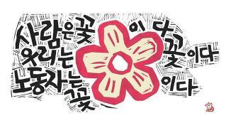 이윤엽 - 노동자는 꽃이다