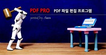 [PDF 편집 프로그램] PDF 파일 변환 및 편집 프로그램 PDF PRO 다운로드 및 사용법