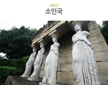 [제주도] 소인국