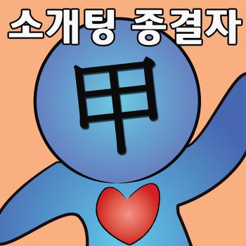 투데이팅 '오늘의 소개팅'을 소개합니다.