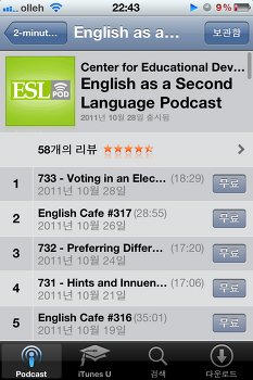 영어 공부하기 좋은 Podcast 몇개 소개