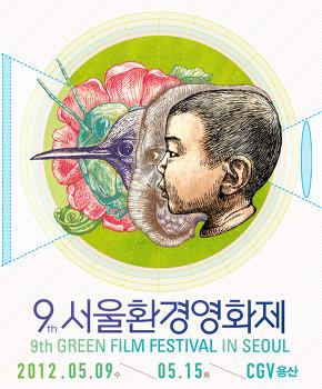 도널드 트럼프의 전쟁 (You've Been Trumped) - 서울 환경영화제 상영작