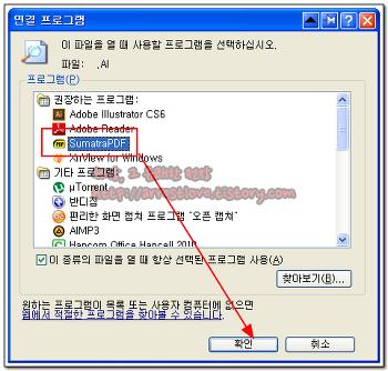 일러스트(Illustrator) 없이 AI 파일 열기 - AI 뷰어 프로그램 (SumatrPDF, Adobe reader, Xnview)