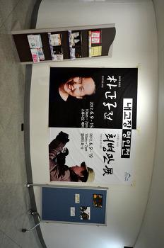 최병관 사진전 - 남동문화예술회관