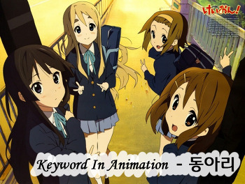 Keyword In Animation - 2. 동아리