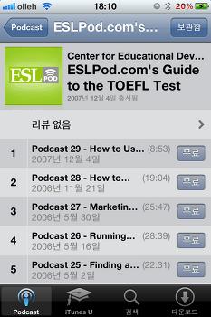토플, IELTS 대비용 Podcast