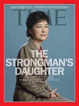 외신보도, 박근혜는 '실력자의 딸' 인가 '독재자의 딸'인가?