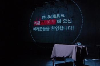 <비혼PT나이트> 갈무리 영상~