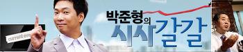 SBS 김길우의 천기누설 건강독설; 삼국지 삼고초려편(12.08.12 방송분).