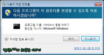 윈도우 7 사용자 계정 컨트롤(UAC) 끄기