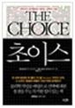 [초이스 Choice] 무엇이 더 좋은 선택을 가로막는가?