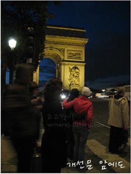 파리의 연인