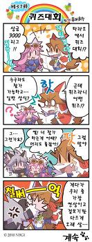 소라토로보 공식 4컷 만화 [36화 - 38화]