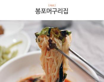 봉포머구리집-시원한 물회와 성게알밥