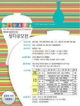 제11회 대한민국 청자공모전