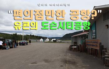 [캐나다여행/유콘 도슨시티]편의점 크기만한 도슨시티공항