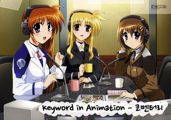 Keyword In Animation - 3. 코멘터리