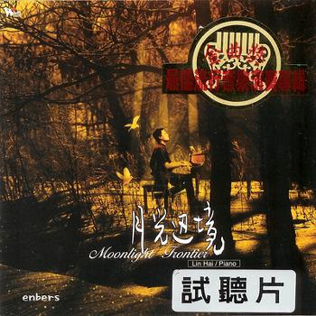 [CD] Lin hai (린 하이) - 월광의 추억