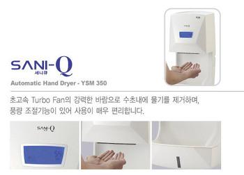 화장실119 - 전자동 손건조기 핸드드라이어 YSM 350