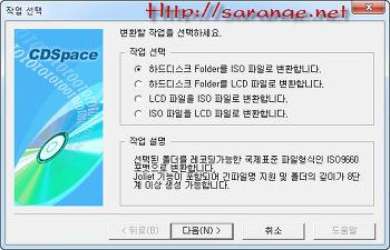 LCD 파일을 ISO 파일로 변환하기