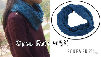 [FOREVER21] Open Knit 머플러, 포에버21