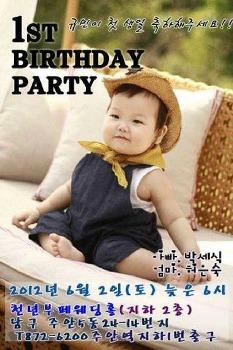 규민이 첫 생일잔치