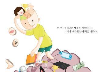 교실의 쉼표 03_ 다이어리데이 (1.14.)/ 행복