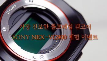 가장 진보한 풀프레임 캠코더, SONY NEX-VG900 체험 이벤트!