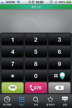 U+ 070모바일은 스마트폰끼리 통화가 무료?!