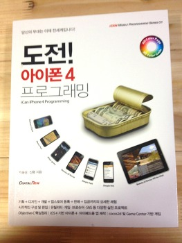 B 도전! 아이폰 4 프로그래밍 iCan iPhone4 Programming