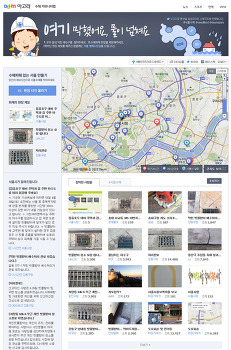 너, 내가 아닌 우리가 해결하는 집단지성 - 서울시 수해 커뮤니티맵
