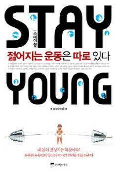 [스테이 영; 젊어지는 운동은 따로 있다.] 두 번째 책이 출간 되었습니다.