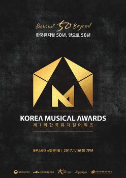 2017 1 16 제1회 한국 뮤지컬어워즈
