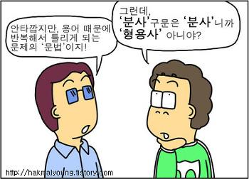 [ing,ed 총정리]1강. -ing