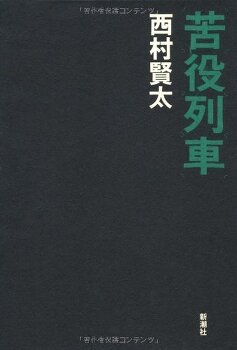 고역열차 - 니시무라 켄타