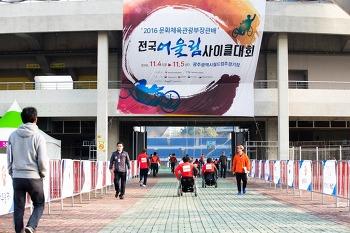 2016 문화체육관광부장관배 전국 어울림 사이클대회
