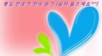 통일 찬송가 전곡 듣기 (골라 들으세요^^)