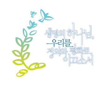 2013 WCC 부산총회 특집 좌담(조용기, 김장환, 김삼환)