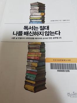 독서는  절대  나를  배신하지  않는다...by  사이토다카시