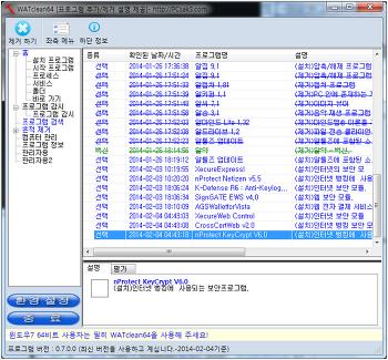 WATclean V0.7.0 버전 배포 - 2014년 02월 04일