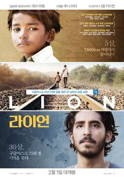 2017년 영화 라이언 Lion