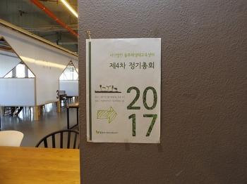 2017년 제4차 정기총회 (자료집, 의사록)
