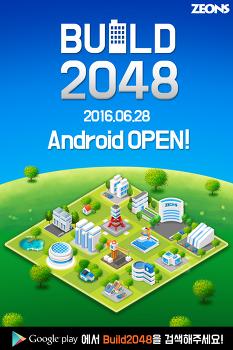 모바일게임 Build2048