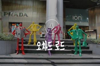 싱가폴여행_싱가폴 쇼핑의 HOT PLACE, 오차드 로드(Orchard road)