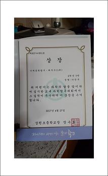 2017년 4월 27일 최우수상~~