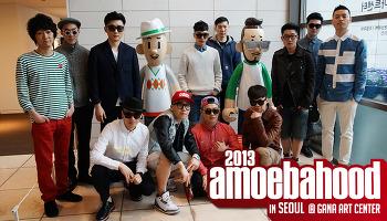 아메바컬쳐와 친구들이 만든 특별한 전시회! 2013 아메바후드 Pt.2