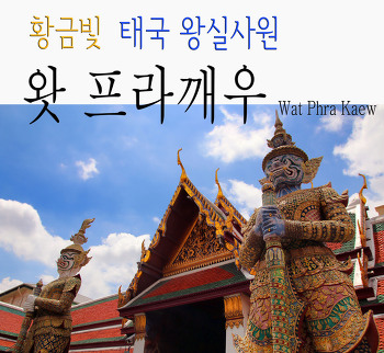 왓 프라깨우(Wat Phra Kaew)- 황금빛 태국 왕실사원